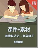 人教統編版道德與法治九年級下冊同步課件+素材