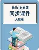 高中政治 人教版 必修四《生活與哲學》全冊同步課件