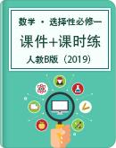 高中數學 人教B版(2019)選擇性必修 第一冊 課件+課時練