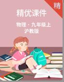 【精品同步課件】滬教版九年級上冊物理課件