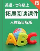 人教版七年級上英語拓展閱讀(21世紀英文報)課件