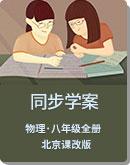 北京課改版 八年級全冊 物理 同步學案 (無答案)