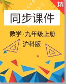 沪科版数学九年级上册 同步课件