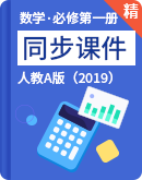 人教A版(2019)數學必修第一冊 同步課件