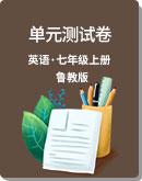 2020-2021學年 魯教版(五四制)七年級上冊 英語 單元測試卷(word版英語,含答案解析)