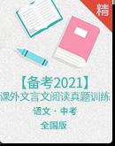 【備考2021】語文課外文言文閱讀(含比較)2020年全國中考真題匯編10集(學生版+教師版+ppt)