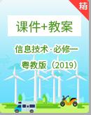 粵教版(2019)信息技術必修一課件+教案