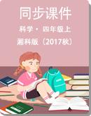 湘科版(2017秋)科学 四年级上册同步课件