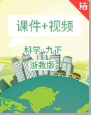 浙教版科學九年級下冊課件+視頻素材