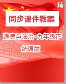 【2020秋】统编版道德与法治九年级下册同步课件+教案