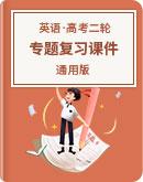 2021版高考英语 二轮专题复习课件  通用版