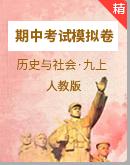 浙江省历史与社会九年级上学期期中考试模拟卷