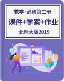 高中数学 北师大版(2019) 必修 第二册 课件+学案+作业