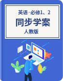 2020秋 高中英語 人教版(新課程標準) 高一上學期 必修1、2 同步學案含解析