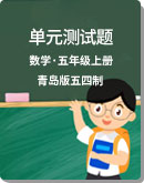 小学数学 青岛版五四制 五年级上册 单元测试题(含答案)