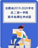 安徽省2019-2020學年高二第一學期期末檢測化學試卷總匯