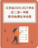 江苏省2020-2021学年高二第一学期期中检测化学试卷总汇