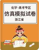 2021年1月 浙江省普通高校招生选考科目考试化学 仿真模拟试卷