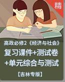 【吉林专版期末复习】统编版高中思想政治必修2《经济与社会》复习课件+测试卷+单元综合与测试
