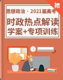 2021屆高考時政熱點解讀 學案+專項訓練