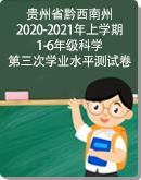 (大象版)貴州省黔西南州2020-2021年上學期1-6年級科學第三次學業水平測試卷(含答案及答題卡)