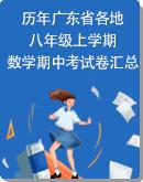 历年(2016-2021)广东省各地八年级上学期澳门葡京app下载期中考澳门葡京网站入口汇总