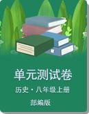 部編版 初中歷史 八年級上冊 單元測試卷(解析版)