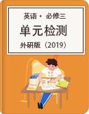 高中英語 外研版(2019)必修 第三冊 單元檢測(原卷板+解析版)
