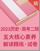 【備考2021】高考歷史二輪 五大核心素養解讀精練 試卷
