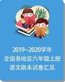 (统编版)2019~2020学年全国各地区六年级上学期期末语文试卷汇总