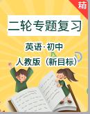 四川省人教新目標中考英語二輪專題復習