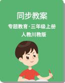 人教川教版 三年级上册 专题教育 生命 生态 安全 同步教案