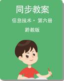 小学信息技术 黔教版 第六册 同步教案