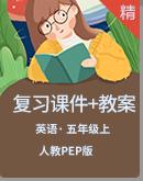 【期末復習】人教PEP版英語四年級上冊單元復習學案(知識點總結+習題+答案)