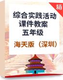 海天版(深圳)《综合实践活动》五年级全一册 课件+教案