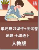 【期末复习】人教版(新课程标准)地理七年级上册单元复习课件+测试卷