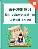 人教A版(2019)數學選擇性必修第一冊 滿分沖刺復習(原卷+解析)