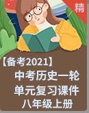 【備考2021】中考歷史一輪復習(八年級上冊) 單元復習課件