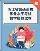 浙江省普通高校學業水平考試數學模擬試卷