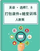 高中英语 人教版(新课标) 选修7、8 单元打包课件+随堂训练与检测