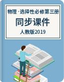 人教版(2019)高中物理 選擇性必修第三冊 同步課件