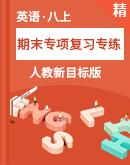 【浙江省】新目标八年级上册英语期末专项复习专练(含答案)