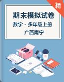 【广西南宁】2020-2021学年人教版数学七八九年级上册 期末模拟试卷
