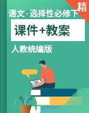 人教統編版高中語文選擇性必修下冊 同步課件+教案