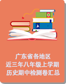 (2020年秋)廣東省省各地近三年八年級上學期歷史期中檢測卷匯總