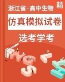 2021年1月浙江省普通高中選考學考生物仿真模擬試卷(原卷版+解析版)