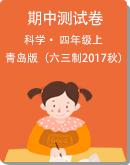 青島版(六三制2017秋)四年級科學上冊期中測試題(含答案)