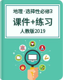 2020年高中地理 選擇性必修3【課件+練習】(2019人教版)