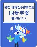 魯科版(2019)高中物理 選擇性必修第三冊 同步學案word含解析
