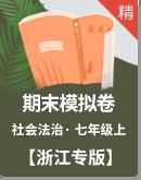 浙江嘉兴七年级上学期历史与社会·道德与法治期末模拟考试(试题+答案+答题卷)